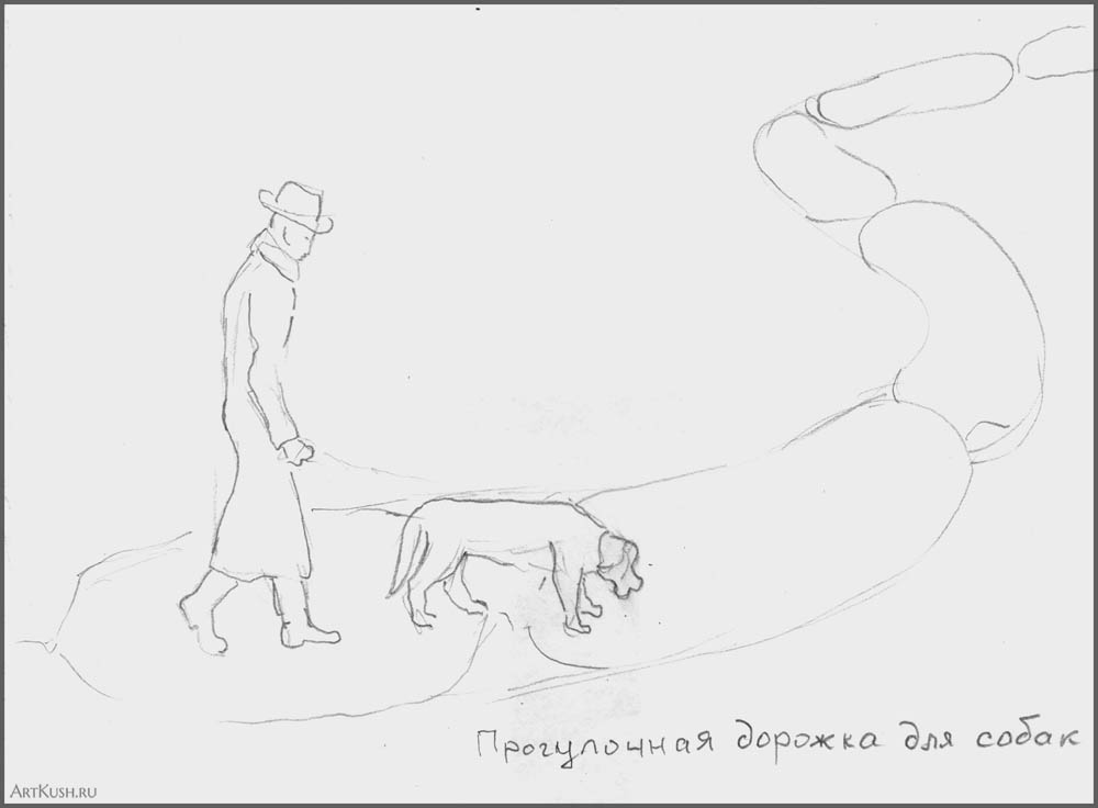 Прогулочная дорожка для собак_зн