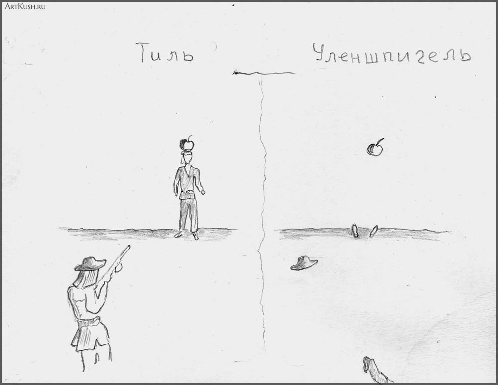 Тиль Уленшпигель_зн
